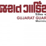 GUJARAT GUARDIAN
